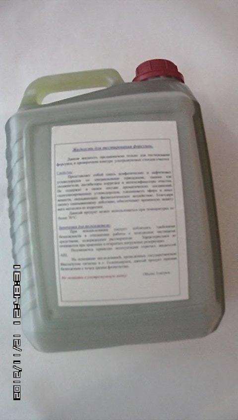 Жидкость для тестирования форсунок