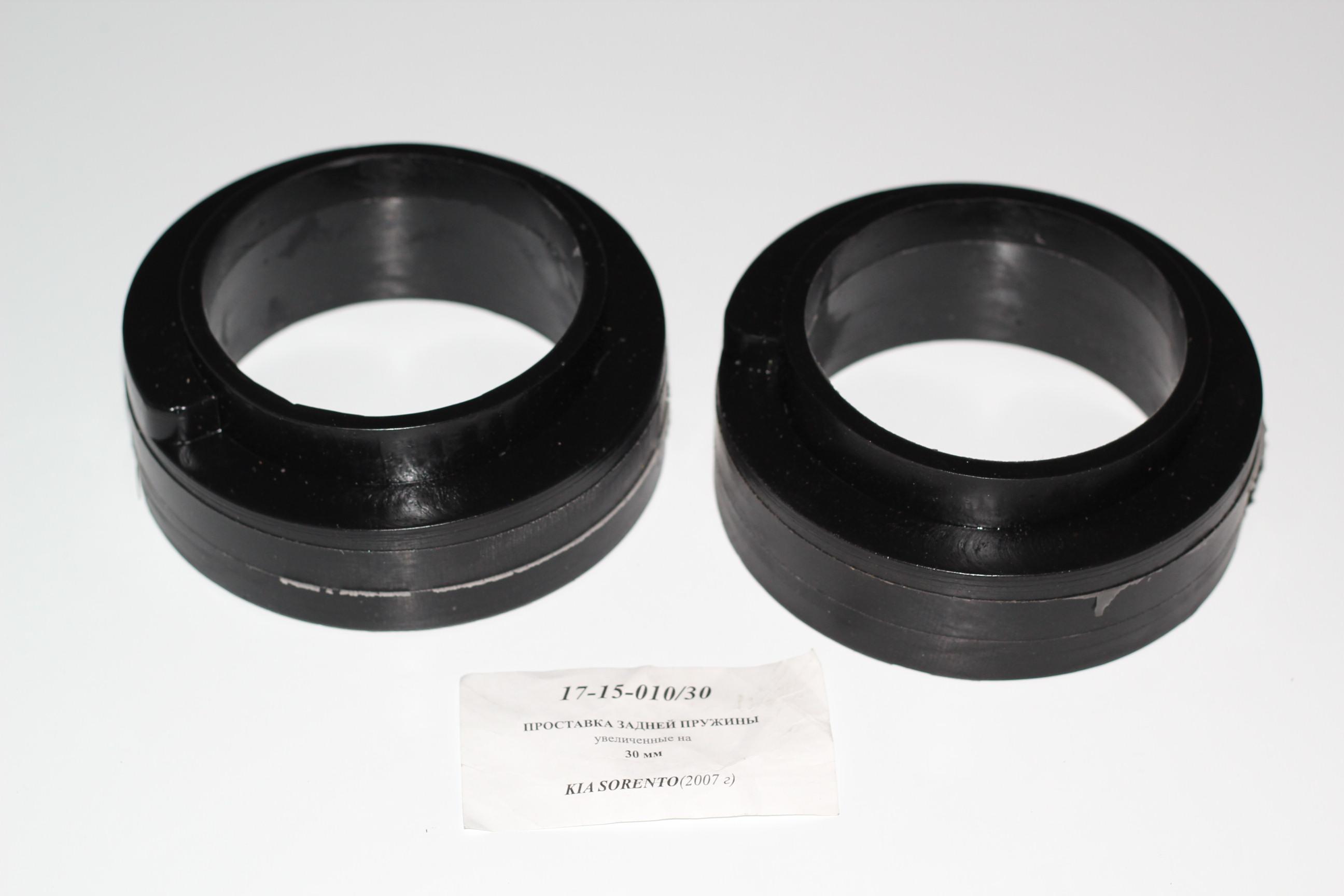 Проставка задней пружины KIA SORENTO (с 2007) 30 мм 17-15-010/30