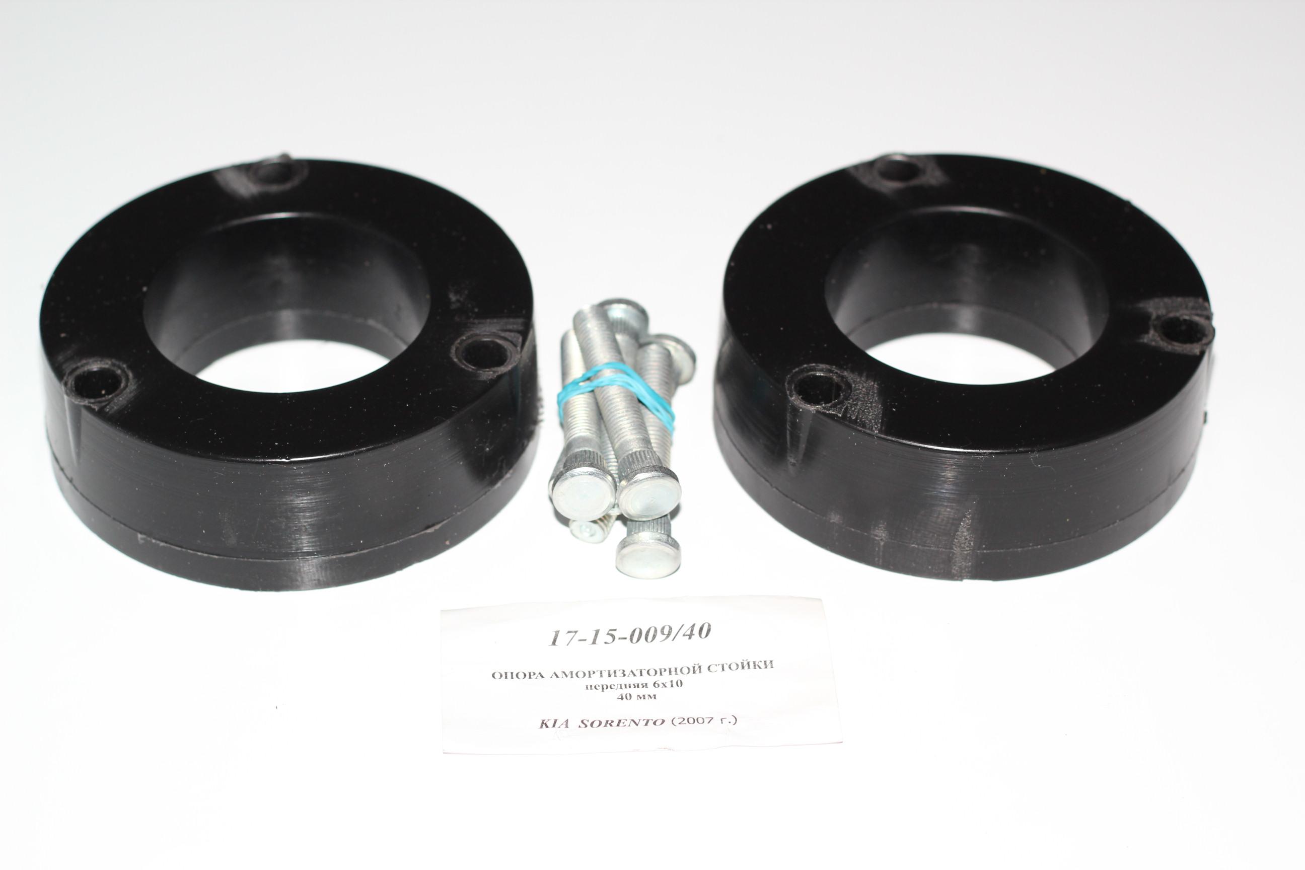 Проставка передняя KIA SORENTO (2002-2007) 40 мм 17-15-009/40