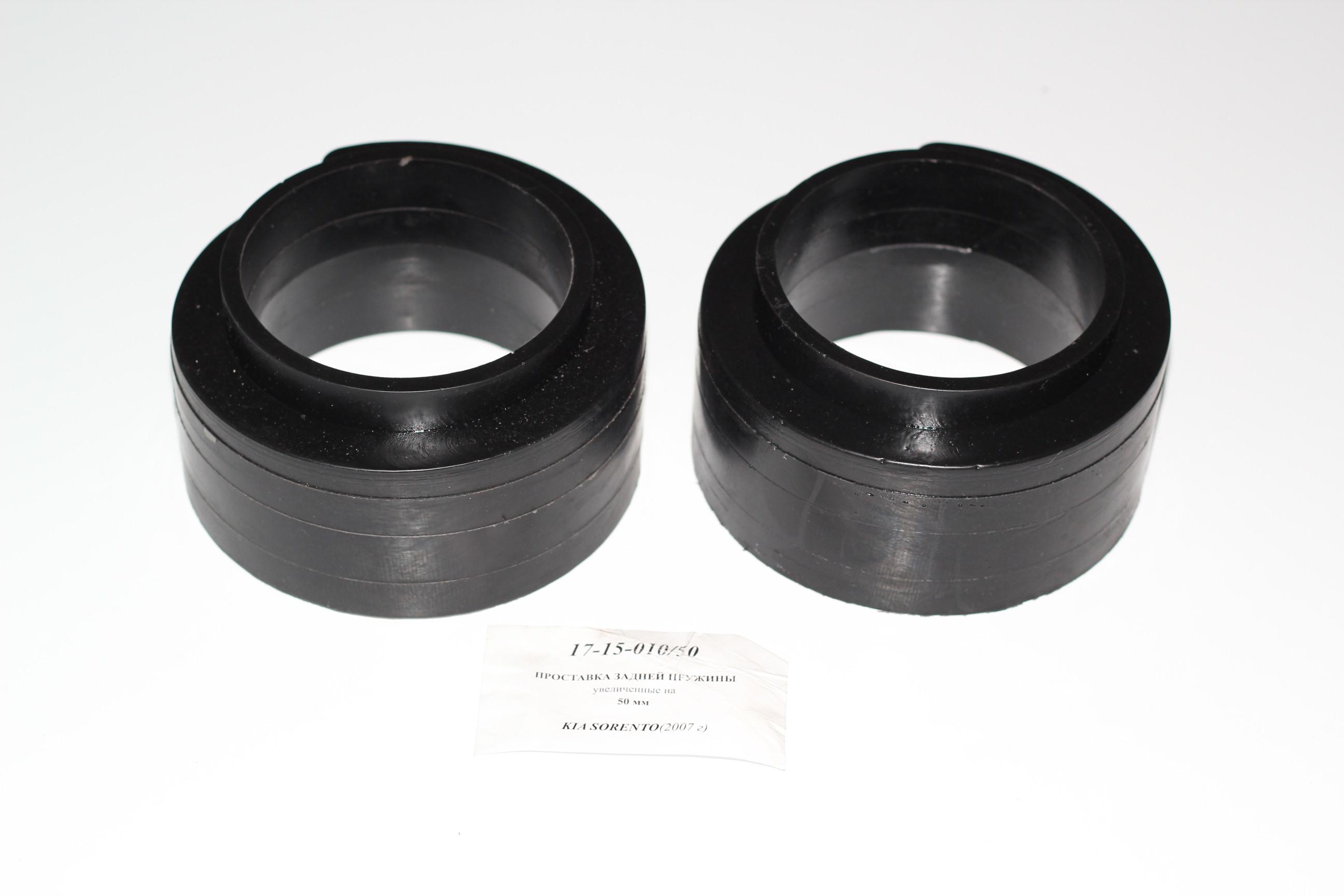 Проставка задней пружины KIA SORENTO (с 2007) 50 мм 17-15-010/50