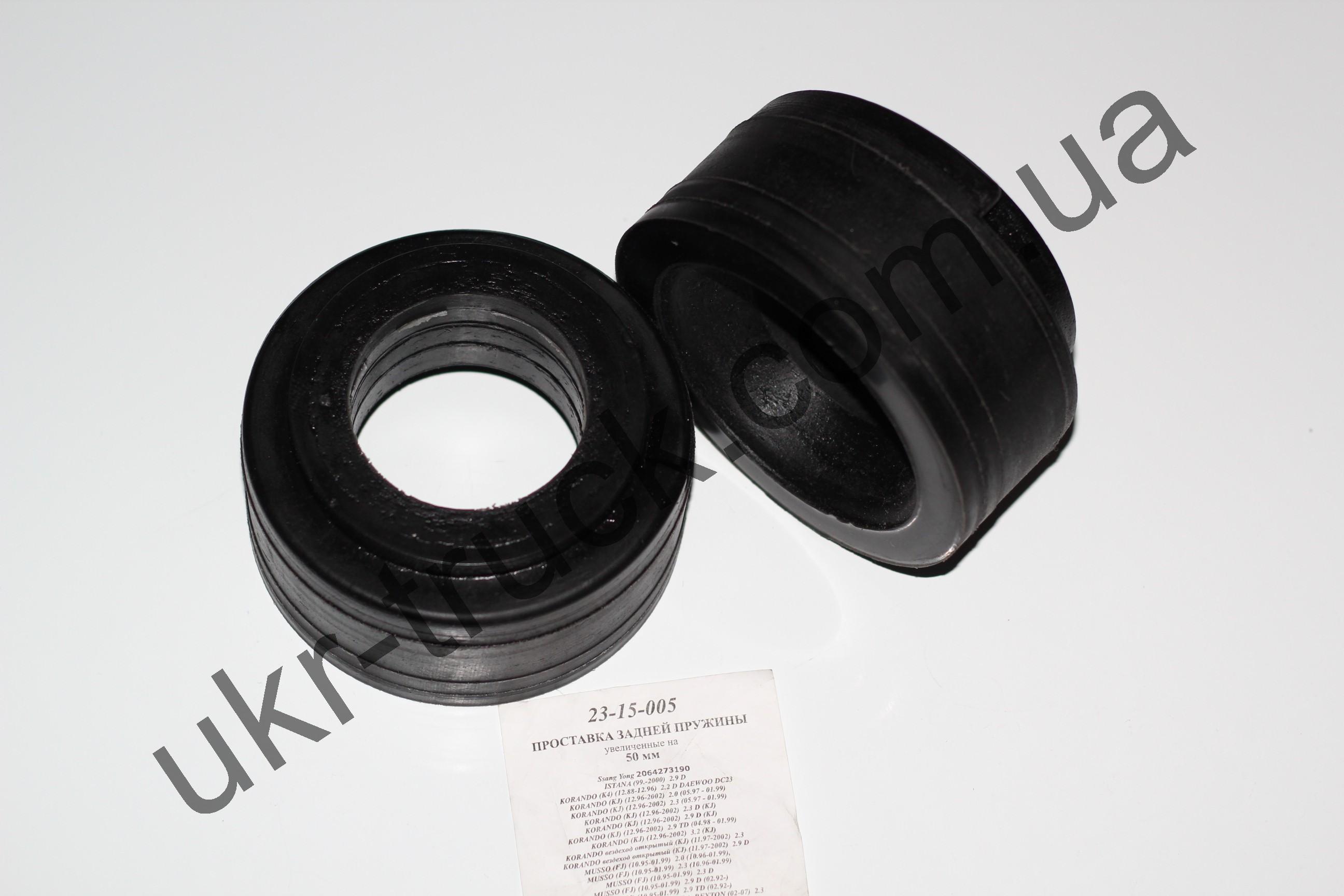 23-15-005 Проставка задней пружины увеличенные на 30 мм Ssang Yong
